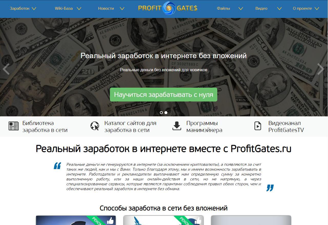 Обновление сайта о заработке в интернете