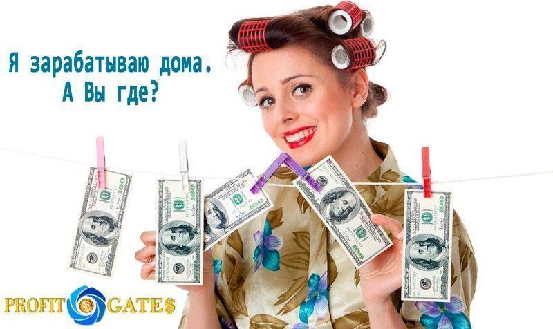 заработать деньги на дому нижний новгород