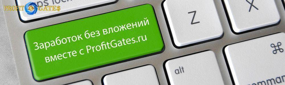 Заработок денег в интернете на автопилоте без вложений способі заработка в интернете
