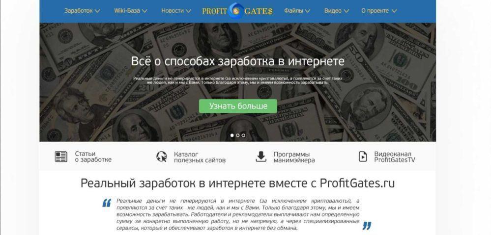 Обновление сайта ProfitGates.ru