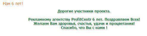 Одному из лучших русских почтовиков, который предлагает заработок на кликах, исполнилось 6 лет!