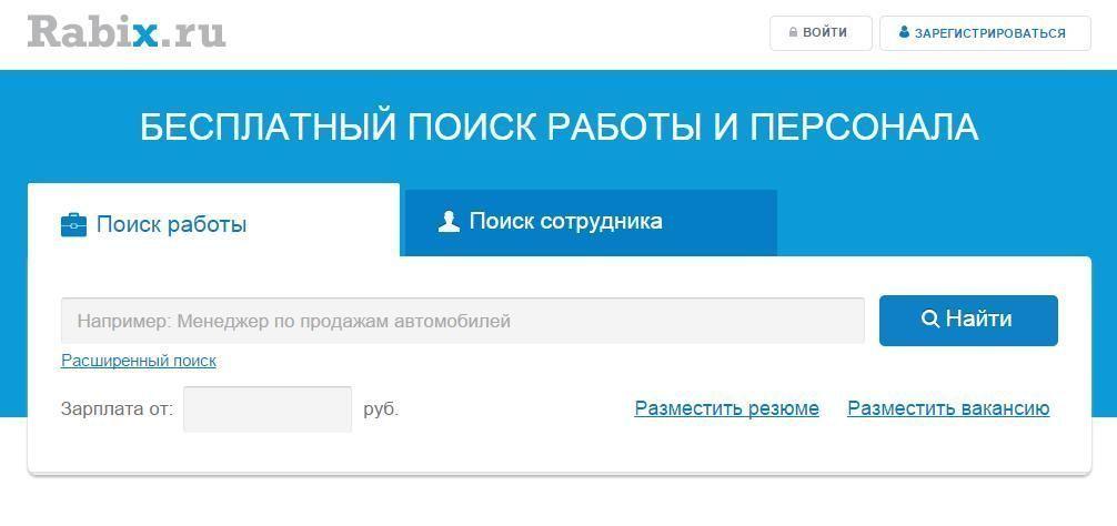 Бесплатный поиск работы и персонала с помощью сайта rabix.ru