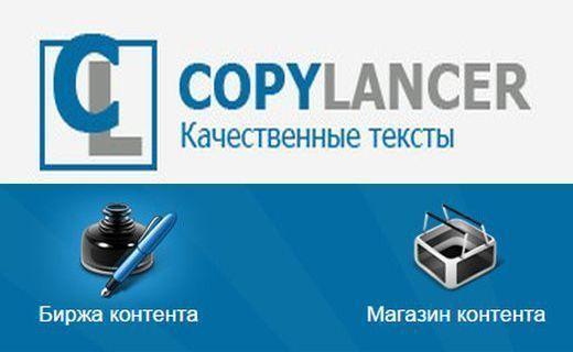Биржка копирайтинга и готовый статей CopyLancer