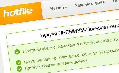 Обмен файлами на HotFile