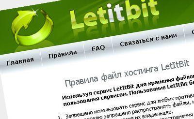 Файлообменник LetItBit