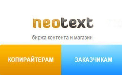 Биржа Контента NeoText