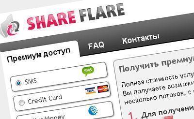 Бесплатный файлообменник ShareFlare