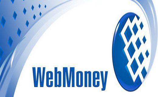 WebMoney - платёжная система