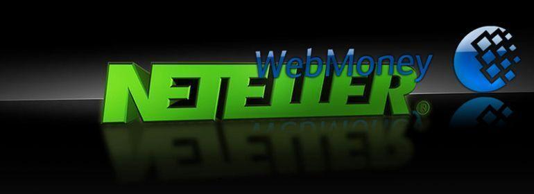 Обмен Neteller в интернете на вебмани
