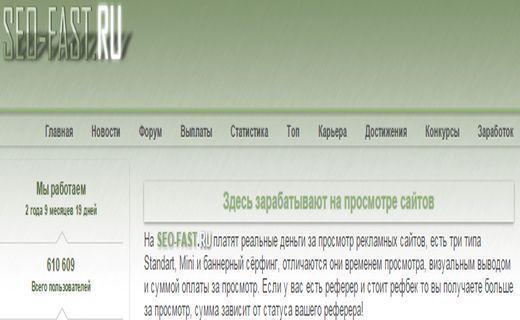 Сайт для заработка на кликах SEO-Stream
