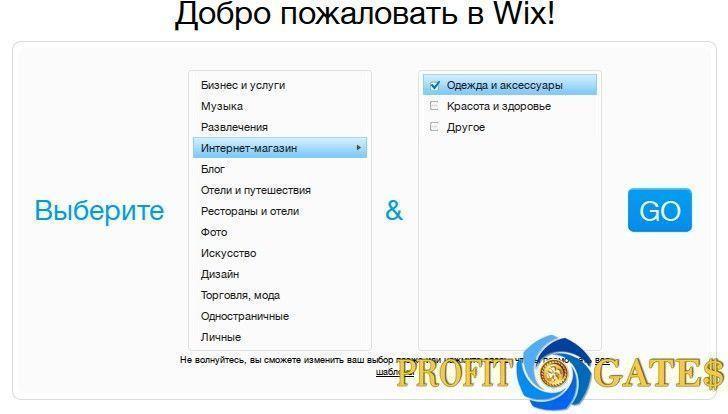 Конструктор Сайтов WIX в скриншотах