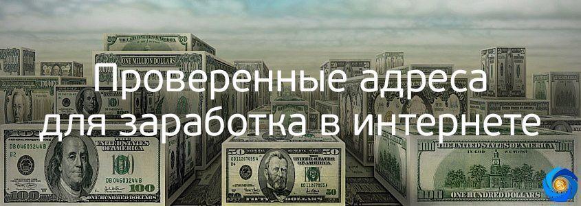 Лучшие сайты по заработку денег в сети
