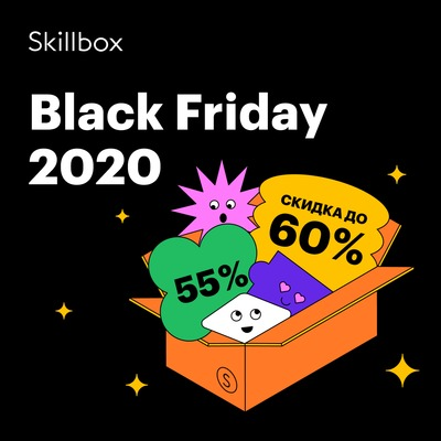SKILLBOX BLACKFRIDAY
